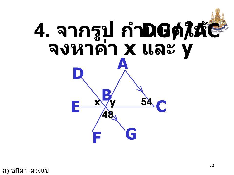 ครู ชนิดา ดวงแข 21 y + 70 0 = 180 0 0 y = 110 0 0 0 นั่นคือ x = 130 y = 110 0 120 100 130 y x 0 0 0 0 0 3 1 2 4 5 6 70 130