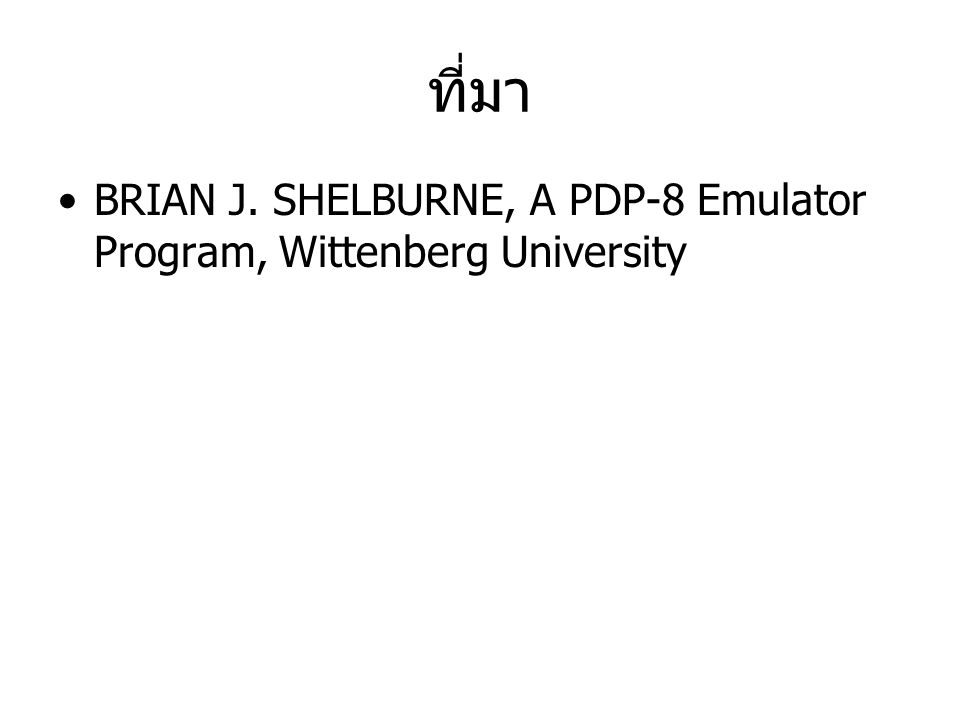 ที่มา BRIAN J. SHELBURNE, A PDP-8 Emulator Program, Wittenberg University