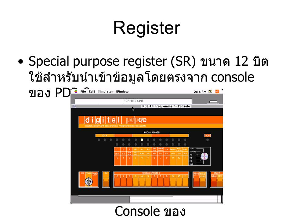 Register Special purpose register (SR) ขนาด 12 บิต ใช้สำหรับนำเข้าข้อมูลโดยตรงจาก console ของ PDP-8 Console ของ PDP-8