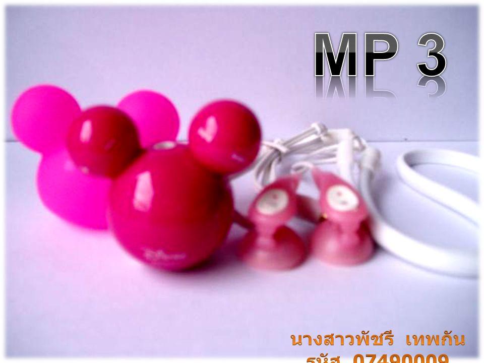  MP3 มาจากคำว่า MPEG1- Audio Layer 3 คือ Format ไฟล์ชนิดหนึ่งซึ่งบรรจุข้อมูลออดิโอ ( ข้อมูล เสียง ) ที่ใช้เล่นในคอมพิวเตอร์ ไฟล์ชนิดนี้ใช้ เทคโนโลยีบีบอัดข้อมูลให้มีขนาดเล็กลงมาก ๆ โดย แปลงจากไฟล์ WAV เป็น MP3  MPEG(Motion Picture Experts Groups ) เป็นผู้ที่เริ่ม มาตรฐานการบีบอัดภาพเคลื่อนไหวและเสียง โดยเริ่ม จัดตั้งมาเมื่อช่วงประมาณปลายปี 1997