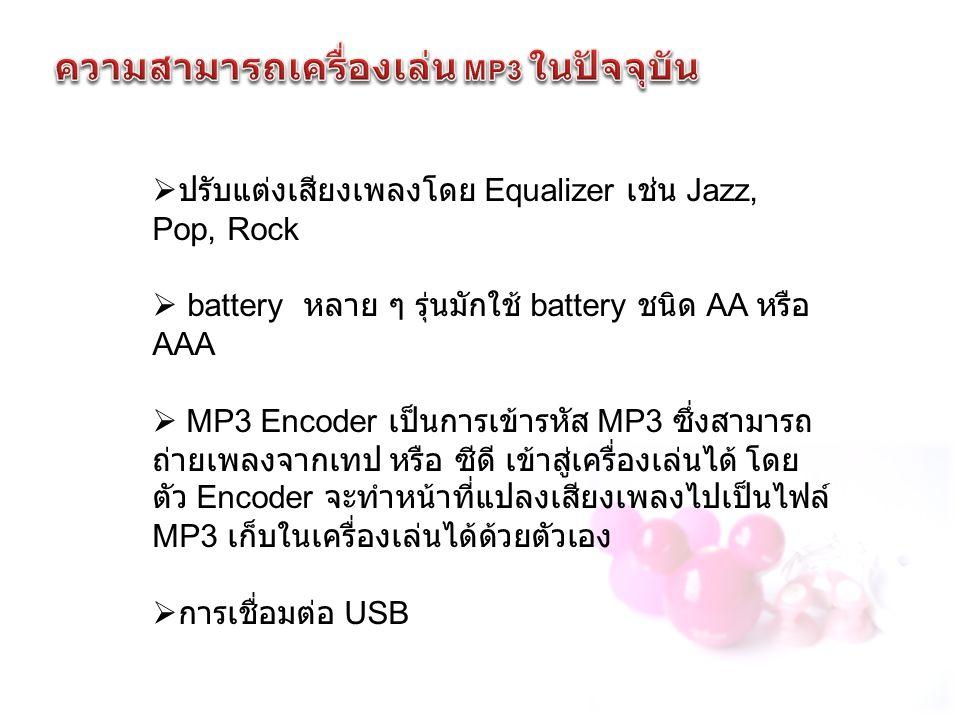  ปรับแต่งเสียงเพลงโดย Equalizer เช่น Jazz, Pop, Rock  battery หลาย ๆ รุ่นมักใช้ battery ชนิด AA หรือ AAA  MP3 Encoder เป็นการเข้ารหัส MP3 ซึ่งสามาร