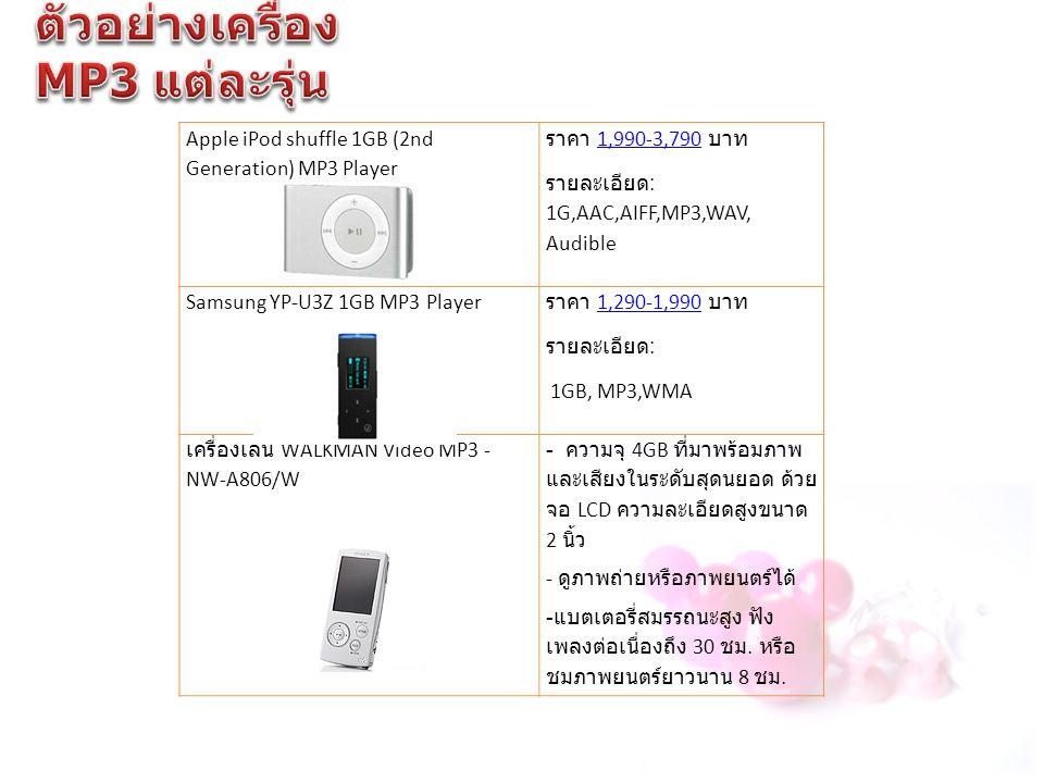 Apple iPod shuffle 1GB (2nd Generation) MP3 Player ราคา 1,990-3,790 บาท1,990-3,790 รายละเอียด : 1G,AAC,AIFF,MP3,WAV, Audible Samsung YP-U3Z 1GB MP3 Pl