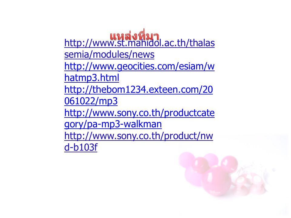 http://www.st.mahidol.ac.th/thalas semia/modules/news http://www.geocities.com/esiam/w hatmp3.html http://thebom1234.exteen.com/20 061022/mp3 http://w