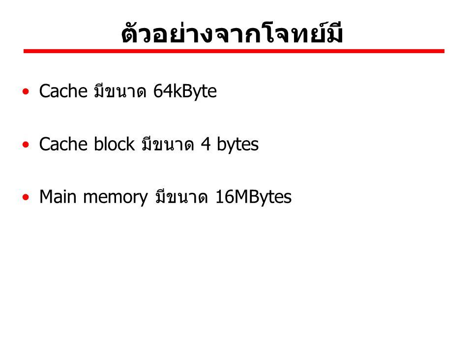 ตัวอย่างจากโจทย์มี Cache มีขนาด 64kByte Cache block มีขนาด 4 bytes Main memory มีขนาด 16MBytes