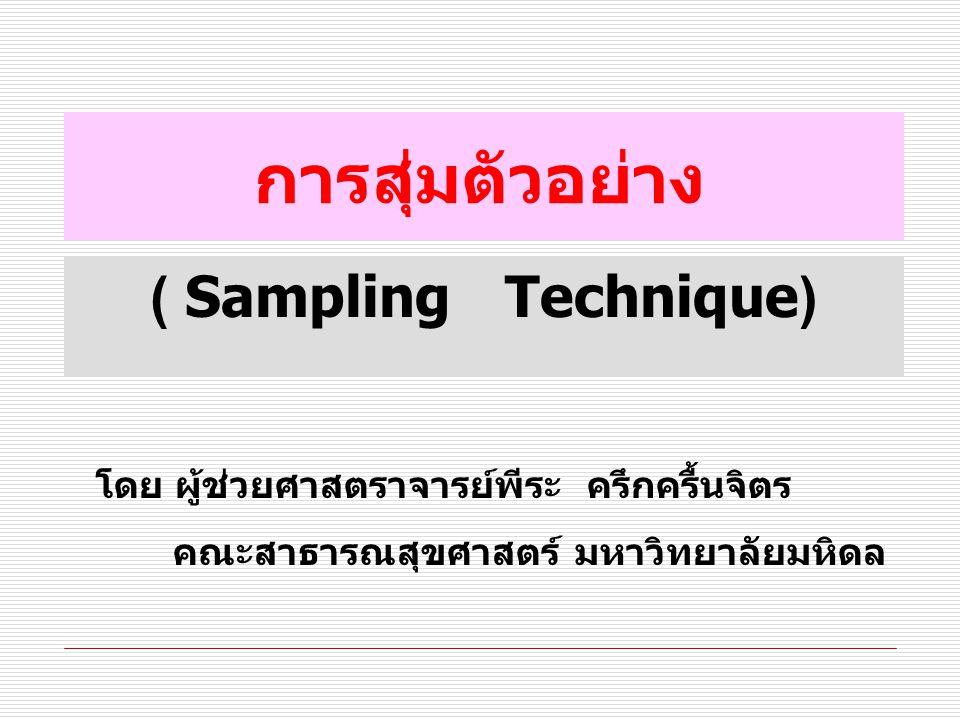 การสุ่มตัวอย่าง ( Sampling Technique) โดย ผู้ช่วยศาสตราจารย์พีระ ครึกครื้นจิตร คณะสาธารณสุขศาสตร์ มหาวิทยาลัยมหิดล