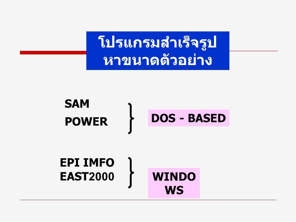 โปรแกรมสำเร็จรูป หาขนาดตัวอย่าง SAM POWER DOS - BASED EPI IMFO EAST2000 WINDO WS