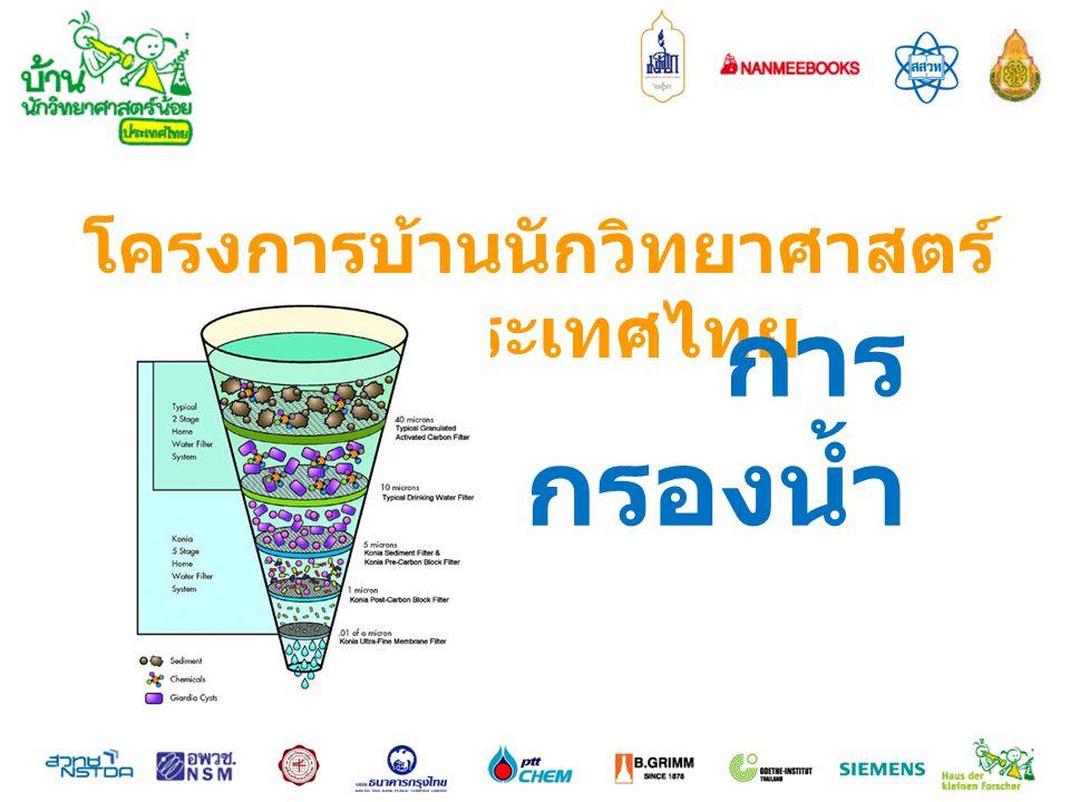 โครงการบ้านนักวิทยาศาสตร์ น้อยประเทศไทย การ กรองน้ำ