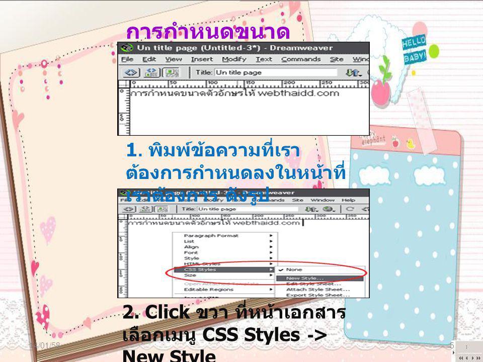 2. แก้ไขโดย Text Editor ในที่นี้ใช้โปรแกรม Edit Plus ให้ใช้โปรแกรม Edit Plus เปิดไฟล์เอกสาร Html หรือไฟล์เว็บเพจชนิด อื่นๆ จากนั้นแก้ไขได้จาก Tag Titl