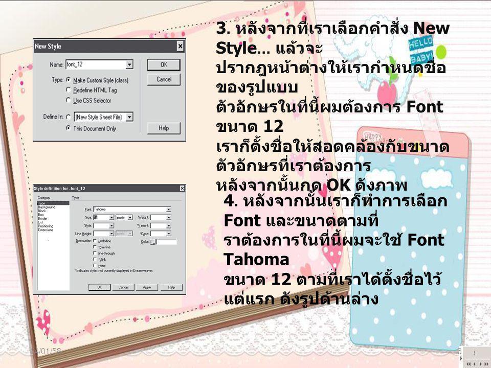 การกำหนดขนาด ตัวอักษรโดยใช้ CSS Style 1.