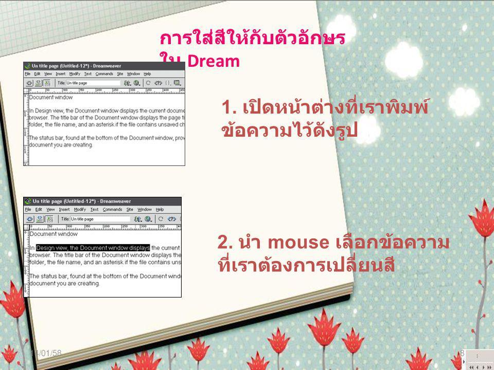 การใส่สีให้กับตัวอักษร ใน Dream 1.เปิดหน้าต่างที่เราพิมพ์ ข้อความไว้ดังรูป 2.