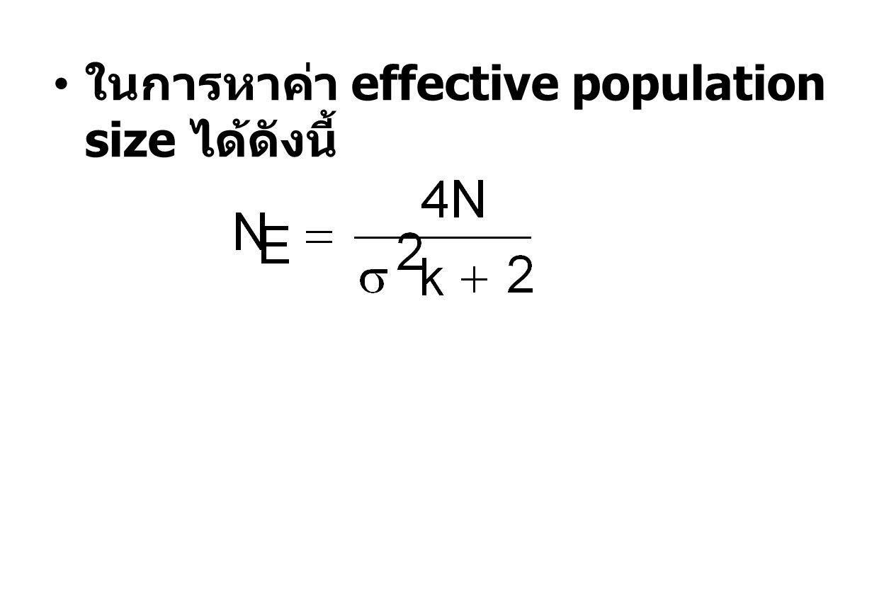 ในการหาค่า effective population size ได้ดังนี้