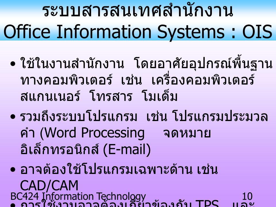 BC424 Information Technology9 ช่วยในการจัดเตรียมรายงาน จัดเตรียมข้อมูลให้กับผู้บริหารเพื่อใช้ใน การพิจารณา เกิดจากการเตรียมข้อมูลในระบบ TPS ข้อมูลต่าง