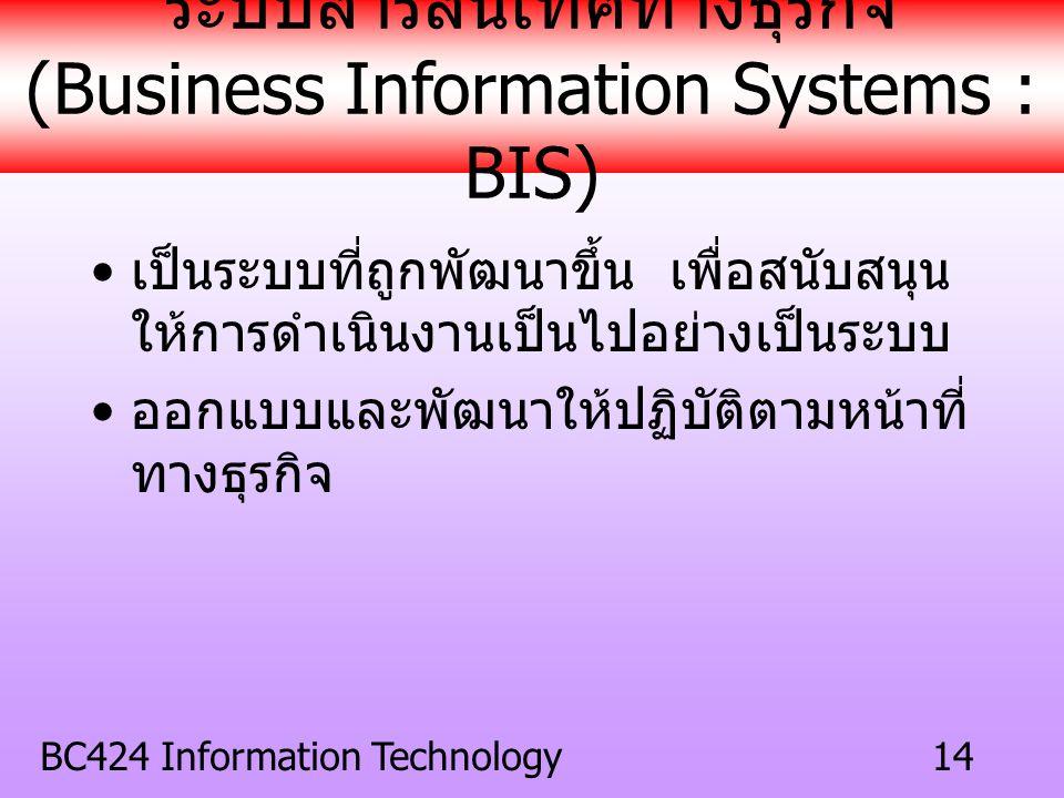 BC424 Information Technology13 ระบบผู้เชี่ยวชาญ (Expert Systems : ES) คล้ายกับระบบอื่นตรงที่ช่วยผู้บริหาร แก้ไขปัญหา ต่างจากระบบอื่นตรงที่ต้องเกี่ยวข้