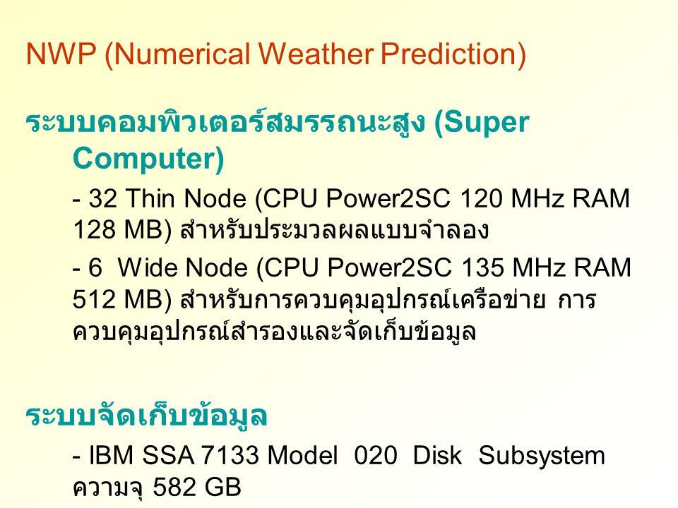 NWP (Numerical Weather Prediction) ระบบคอมพิวเตอร์สมรรถนะสูง (Super Computer) - 32 Thin Node (CPU Power2SC 120 MHz RAM 128 MB) สำหรับประมวลผลแบบจำลอง