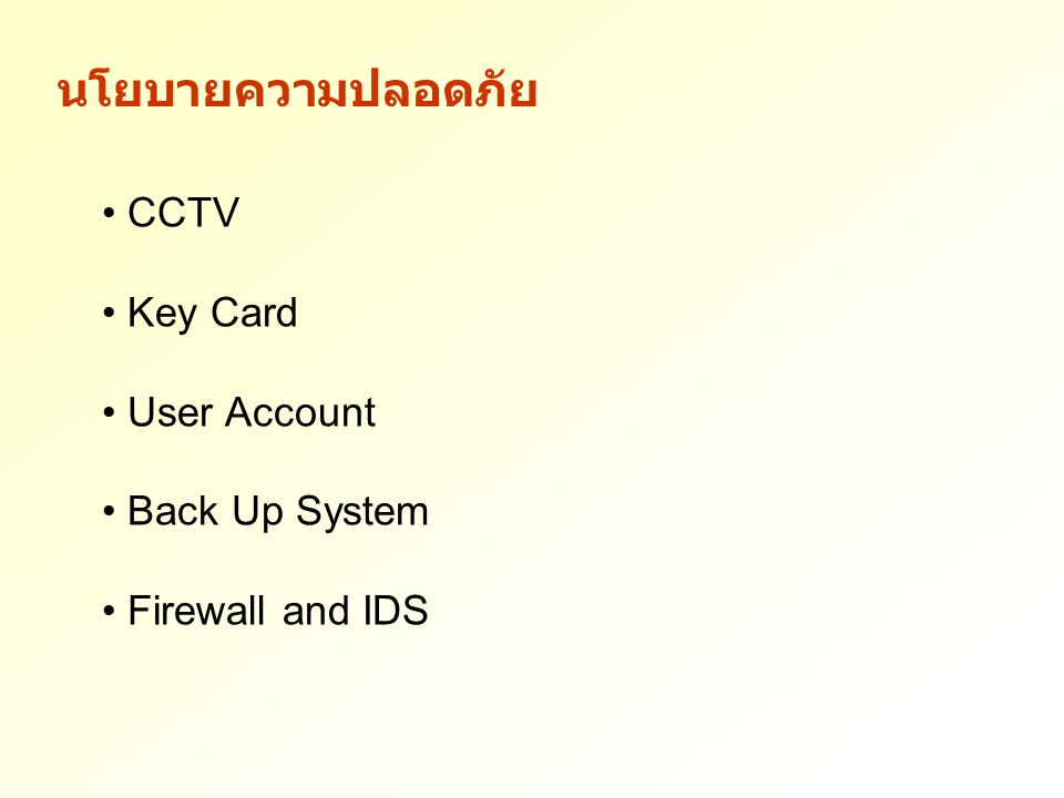 นโยบายความปลอดภัย CCTV Key Card User Account Back Up System Firewall and IDS
