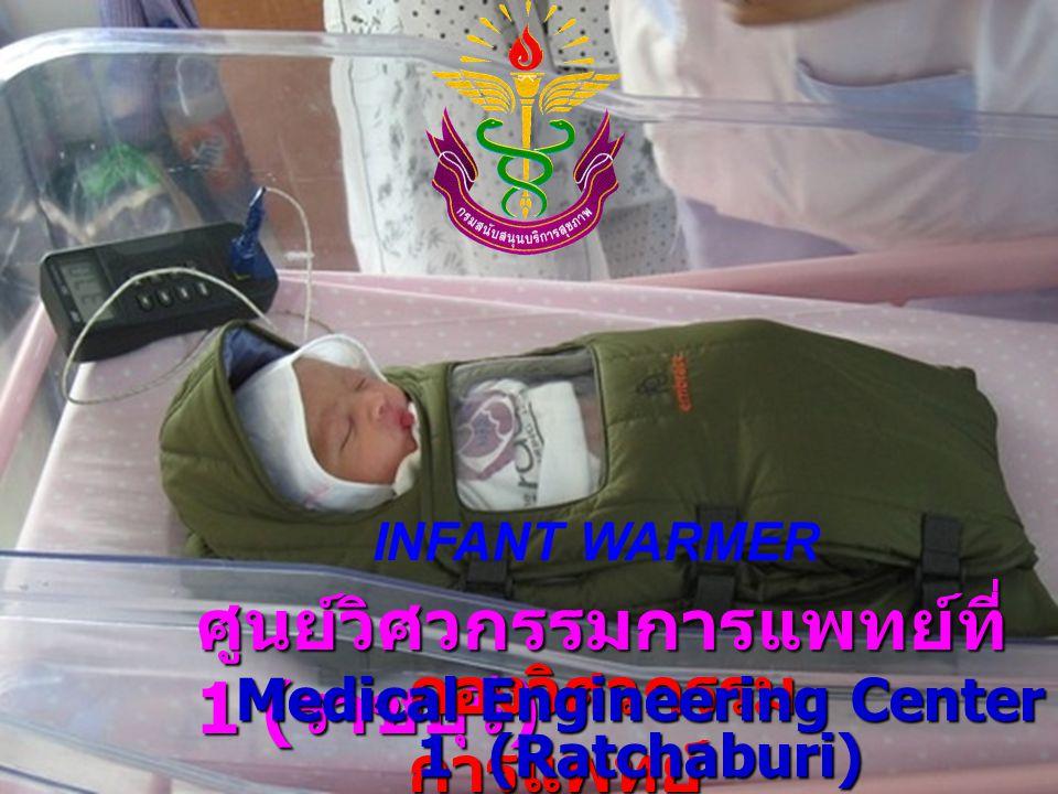 ศูนย์วิศวกรรมการแพทย์ที่ 1 ( ราชบุรี ) กองวิศวกรรม การแพทย์ Medical Engineering Center 1 (Ratchaburi) INFANT WARMER