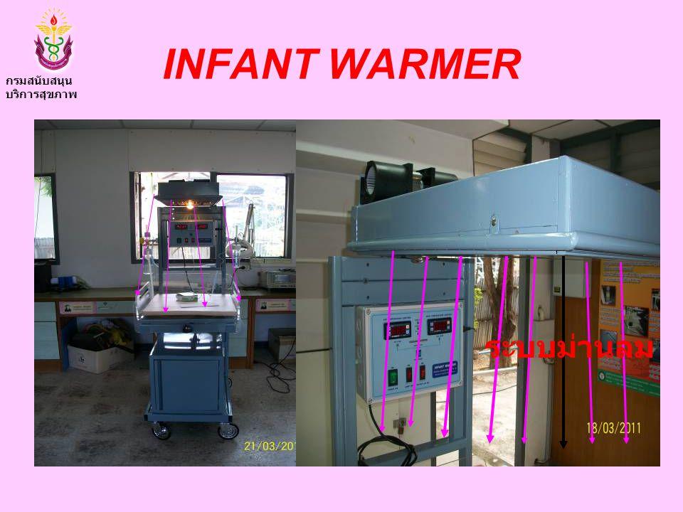 INFANT WARMER กรมสนับสนุน บริการสุขภาพ ระบบม่านลม