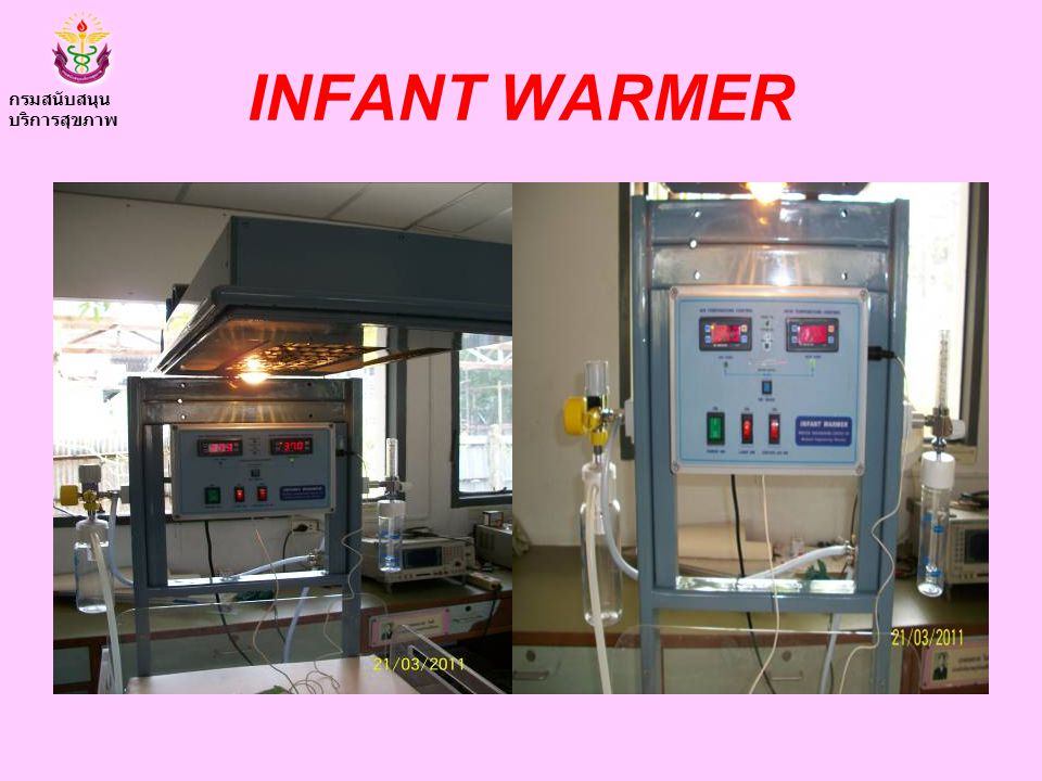 INFANT WARMER กรมสนับสนุน บริการสุขภาพ