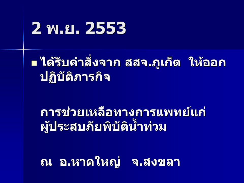 2 พ. ย. 2553 ได้รับคำสั่งจาก สสจ. ภูเก็ต ให้ออก ปฏิบัติภารกิจ ได้รับคำสั่งจาก สสจ.