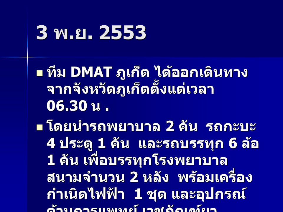 3 พ. ย. 2553 ทีม DMAT ภูเก็ต ได้ออกเดินทาง จากจังหวัดภูเก็ตตั้งแต่เวลา 06.30 น. ทีม DMAT ภูเก็ต ได้ออกเดินทาง จากจังหวัดภูเก็ตตั้งแต่เวลา 06.30 น. โดย