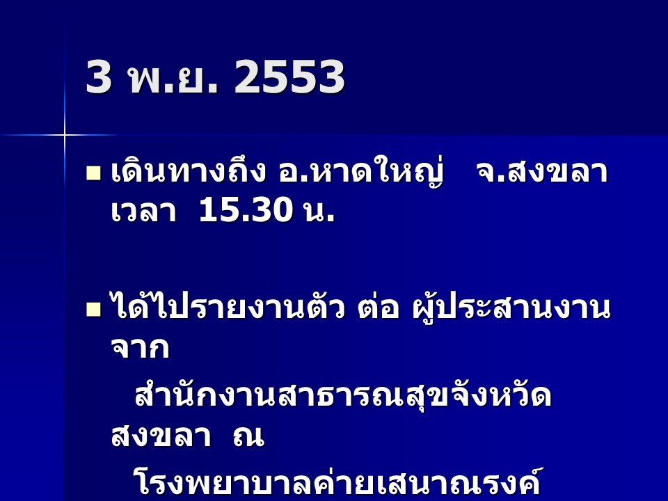 3 พ.ย. 2553 เดินทางถึง อ. หาดใหญ่ จ. สงขลา เวลา 15.30 น.