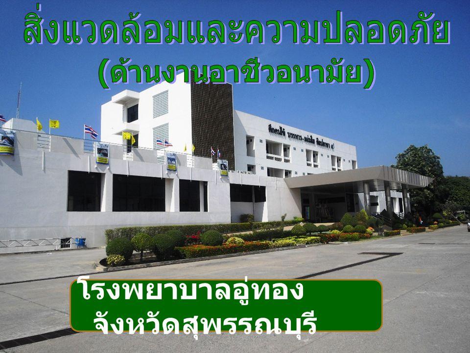 โรงพยาบาลอู่ทอง จังหวัดสุพรรณบุรี