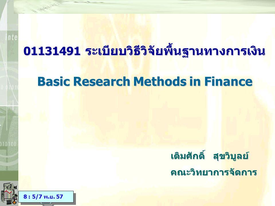 01131491 ระเบียบวิธีวิจัยพื้นฐานทางการเงิน เติมศักดิ์ สุขวิบูลย์ คณะวิทยาการจัดการ Basic Research Methods in Finance 8 : 5/7 พ.ย.