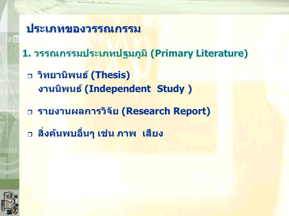 r บทความทาง วิชาการ (Articles) 1.