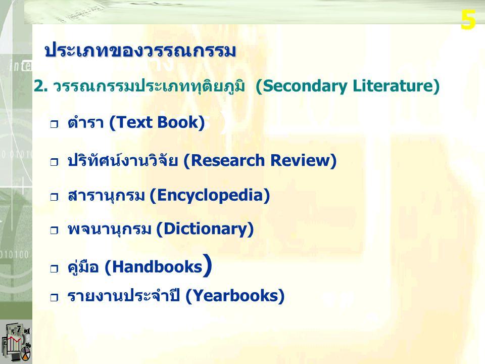 r บทความทาง วิชาการ (Articles) 5 2.