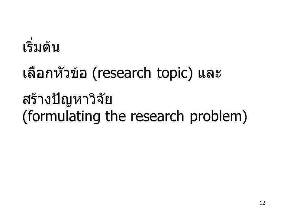 12 เริ่มต้น เลือกหัวข้อ (research topic) และ สร้างปัญหาวิจัย (formulating the research problem)