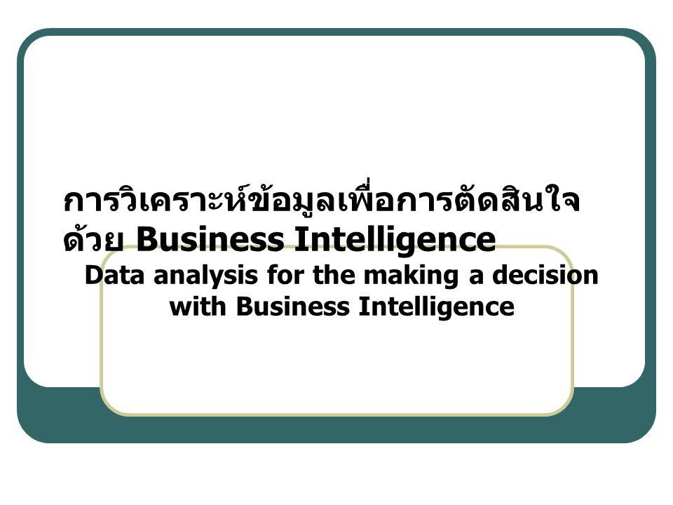 การวิเคราะห์ข้อมูลเพื่อการตัดสินใจ ด้วย Business Intelligence Data analysis for the making a decision with Business Intelligence