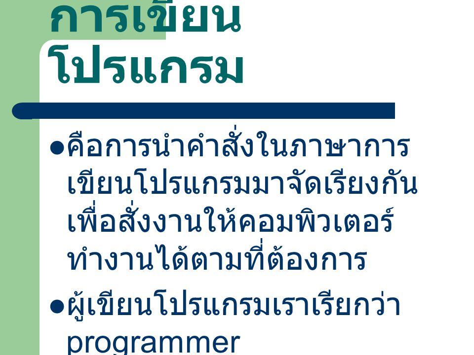 การเขียน โปรแกรม คือการนำคำสั่งในภาษาการ เขียนโปรแกรมมาจัดเรียงกัน เพื่อสั่งงานให้คอมพิวเตอร์ ทำงานได้ตามที่ต้องการ ผู้เขียนโปรแกรมเราเรียกว่า program