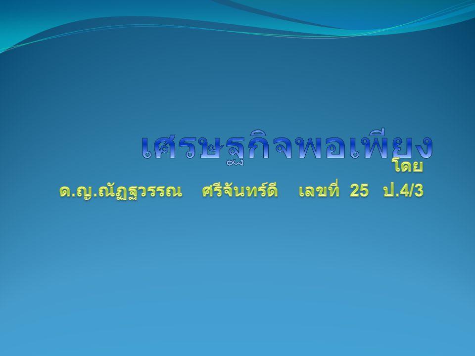 เศรษฐกิจพอเพียง เป็นปรัชญาที่ชี้แนวทางการดำรงชีวิต ที่พระบาทสมเด็จพระปรมินทรมหาภูมิพลอดุลยเดชมีพระ ราชดำรัสแก่ชาวไทยนับตั้งแต่ปี พ.