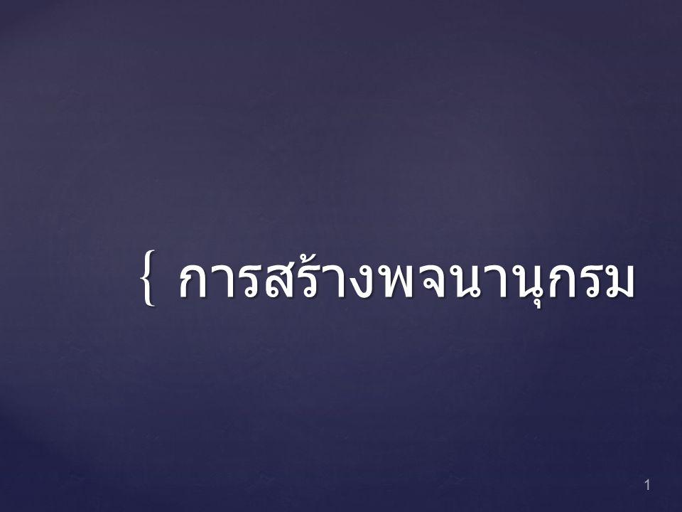 { การสร้างพจนานุกรม 1