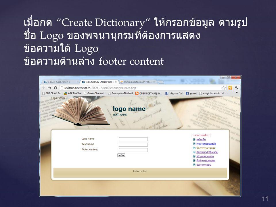 """เมื่อกด """"Create Dictionary"""" ให้กรอกข้อมูล ตามรูป ชื่อ Logo ของพจนานุกรมที่ต้องการแสดง ข้อความใต้ Logo ข้อความด้านล่าง footer content 11"""