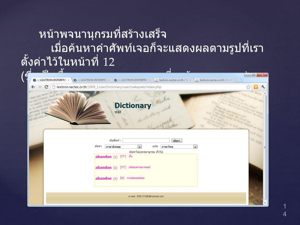 14 หน้าพจนานุกรมที่สร้างเสร็จ เมื่อค้นหาคำศัพท์เจอก็จะแสดงผลตามรูปที่เรา ตั้งค่าไว้ในหน้าที่ 12 ( ซึ่งเป็นพื้นฐานของพจนานุกรมที่จะต้องแสดงผล )