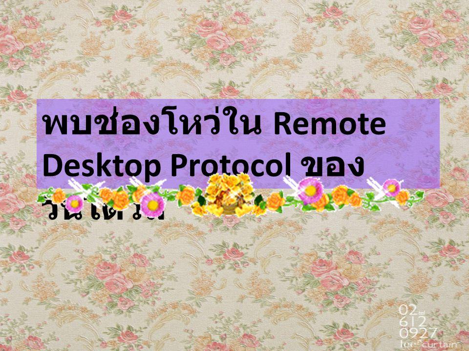 พบช่องโหว่ใน Remote Desktop Protocol ของ วินโดวส์