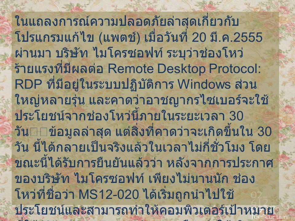 ในแถลงการณ์ความปลอดภัยล่าสุดเกี่ยวกับ โปรแกรมแก้ไข ( แพตช์ ) เมื่อวันที่ 20 มี. ค.2555 ผ่านมา บริษัท ไมโครซอฟท์ ระบุว่าช่องโหว่ ร้ายแรงที่มีผลต่อ Remo