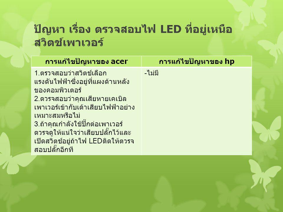 ปัญหา เรื่อง ตรวจสอบไฟ LED ที่อยู่เหนือ สวิตช์เพาเวอร์ การแก้ไขปัญหาของ acer การแก้ไขปัญหาของ hp 1.