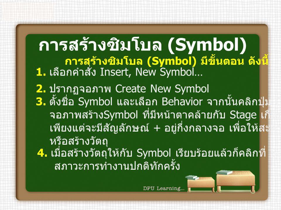 การสร้างซิมโบล (Symbol) การสร้างซิมโบล (Symbol) มีขั้นตอน ดังนี้ 1. เลือกคำสั่ง Insert, New Symbol… 2. ปรากฏจอภาพ Create New Symbol 3. ตั้งชื่อ Symbol