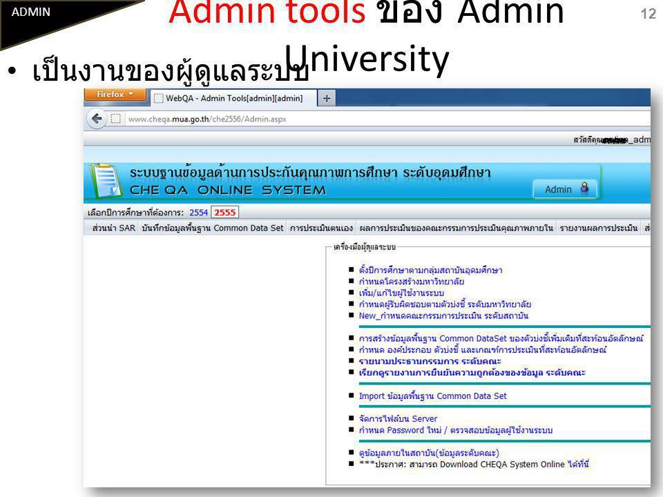 Admin tools ของ Admin University เป็นงานของผู้ดูแลระบบ ADMIN 12