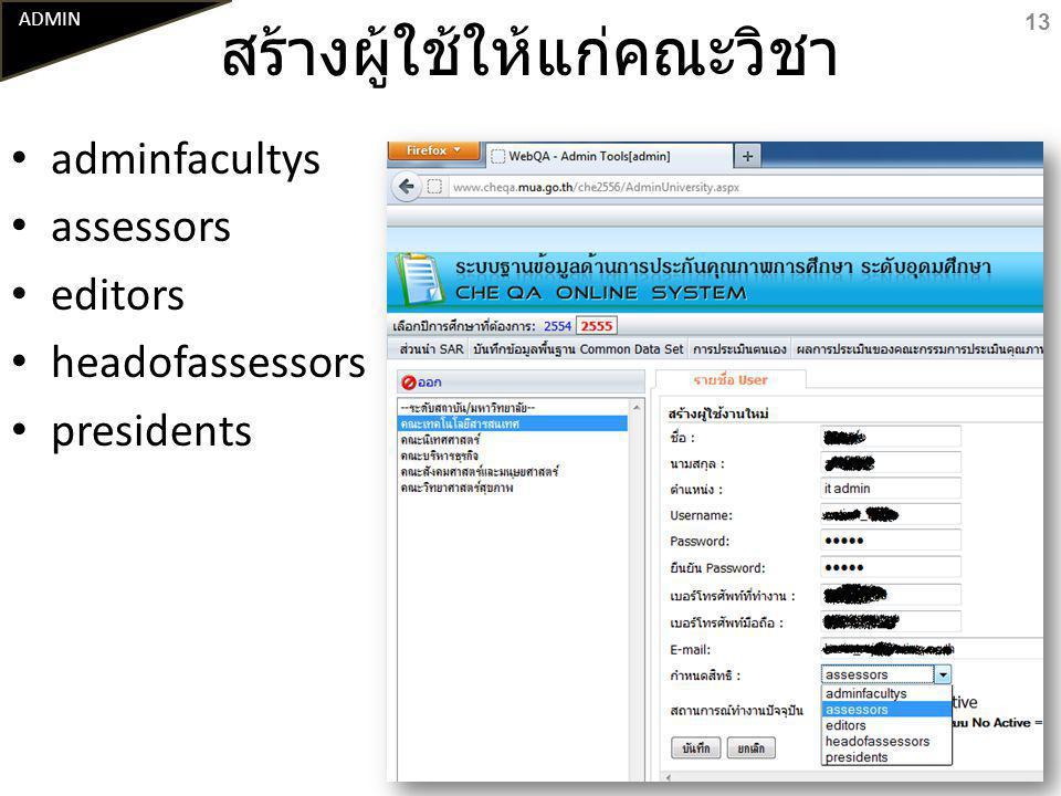 สร้างผู้ใช้ให้แก่คณะวิชา adminfacultys assessors editors headofassessors presidents ADMIN 13