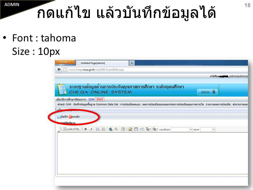 กดแก้ไข แล้วบันทึกข้อมูลได้ Font : tahoma Size : 10px ADMIN 18