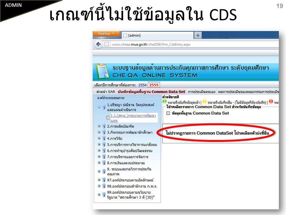 เกณฑ์นี้ไม่ใช้ข้อมูลใน CDS ADMIN 19