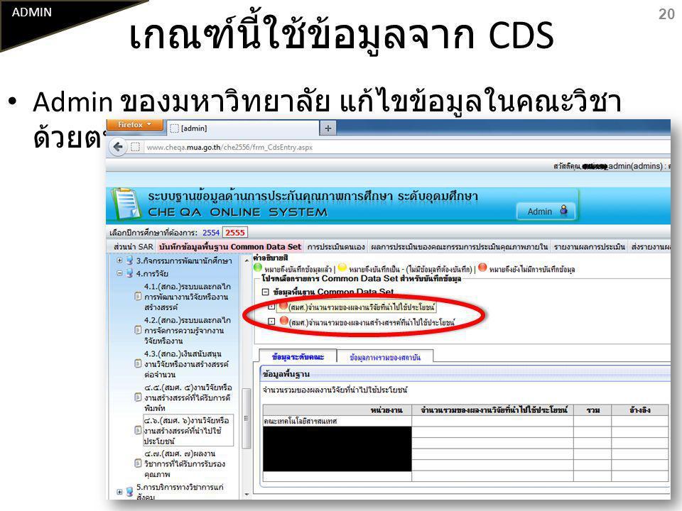 เกณฑ์นี้ใช้ข้อมูลจาก CDS Admin ของมหาวิทยาลัย แก้ไขข้อมูลในคณะวิชา ด้วยตนเองไม่ได้ ADMIN 20