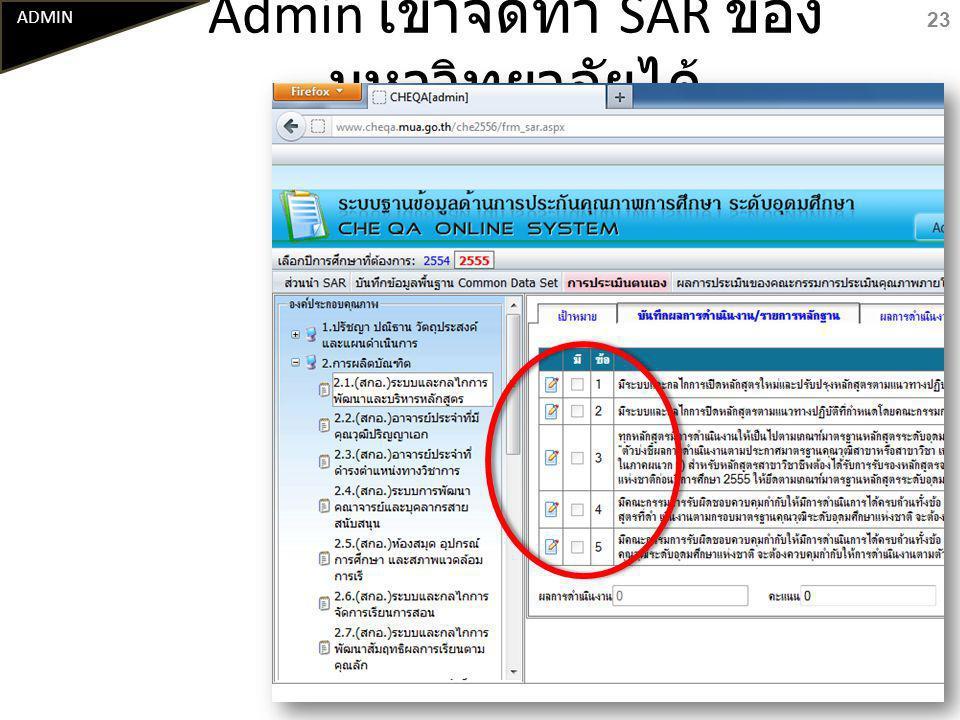 Admin เข้าจัดทำ SAR ของ มหาวิทยาลัยได้ ADMIN 23