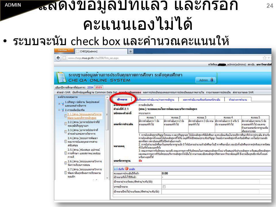 แสดงข้อมูลปีที่แล้ว และกรอก คะแนนเองไม่ได้ ระบบจะนับ check box และคำนวณคะแนนให้ ADMIN 24