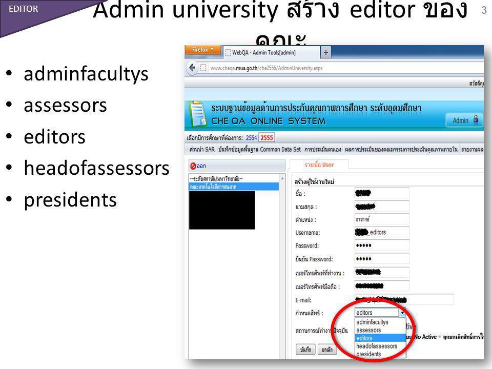 Admin university สร้าง editor ของ คณะ adminfacultys assessors editors headofassessors presidents EDITOR 3