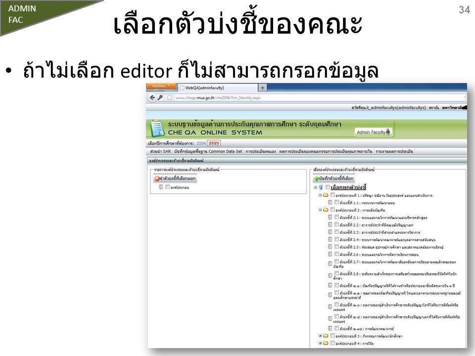 เลือกตัวบ่งชี้ของคณะ ถ้าไม่เลือก editor ก็ไม่สามารถกรอกข้อมูล 34 ADMIN FAC