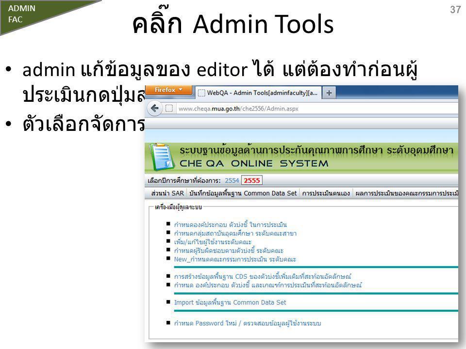 คลิ๊ก Admin Tools admin แก้ข้อมูลของ editor ได้ แต่ต้องทำก่อนผู้ ประเมินกดปุ่มส่งข้อมูล ตัวเลือกจัดการข้อมูล 37 ADMIN FAC